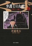 弁護士のくず 第二審 3 (ビッグコミックス)