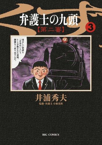 弁護士のくず 第二審 3 (ビッグコミックス)の詳細を見る