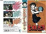三つ目がとおる Vol.12 [VHS]