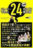 CD付 ストーリーで学ぶ 24時間まるごと英会話