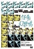 怪奇と幻想の島[DVD]