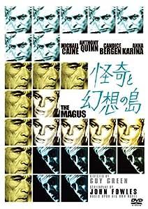 怪奇と幻想の島 [DVD]