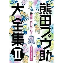 熊田プウ助大全集 第2巻 「極楽コロシアム!!」BAKUDANコミックス愛蔵版 (爆男コミックス)