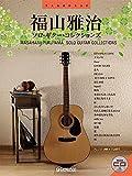 福山雅治/ソロ・ギター・コレクションズ 模範演奏CD付 (ソロ・ギターで奏でる)