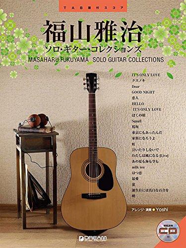 福山雅治/ソロ・ギター・コレクションズ 模範演奏CD付 (ソ...