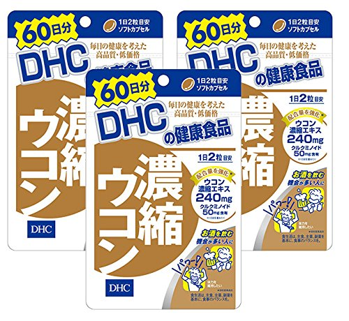 DHC 濃縮ウコン サプリメント 約180日分 1セット(360粒:120粒×3袋)