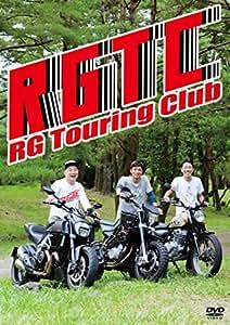 RGツーリングクラブ [DVD]