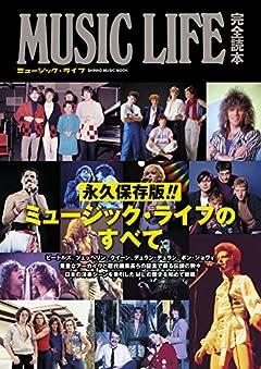 ミュージック・ライフ完全読本 (シンコー・ミュージックMOOK)