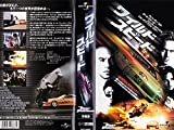 ワイルド・スピード(字) [VHS]