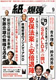 月刊紙の爆弾 2015年 09 月号 [雑誌] 画像