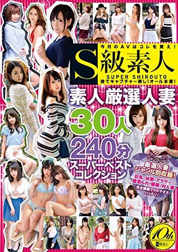 S級素人 素人厳選人妻30人240分 スーパーベストコレクション / S級素人 [DVD]