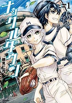 [磯見仁月]のナックルダウン : 1 (アクションコミックス)