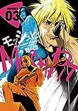 モッシュピット(3) (ビッグコミックス)