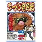 ラーメン発見伝(20) (ビッグコミックス)