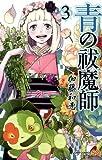 青の祓魔師 3 (ジャンプコミックス)