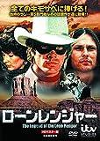 ローンレンジャー[DVD]