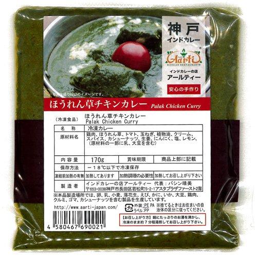 神戸アールティー ほうれん草チキンカレー 170g 5食 インドカレー 手作り スパイス 冷凍