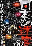 日本の迷宮50―人間を惑わす魔のスポット完全解説 地底から都会の片隅まで