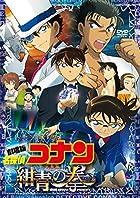 劇場版名探偵コナン 紺青の拳(豪華盤)(DVD2枚組)