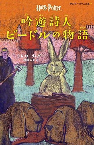 吟遊詩人ビードルの物語 (静山社ペガサス文庫) (ハリー・ポッター)の詳細を見る