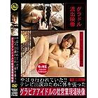 やはり行われていた!テレビ出演のために体を張ったグラビアアイドルの枕営業現場映像(world-1003) [DVD]