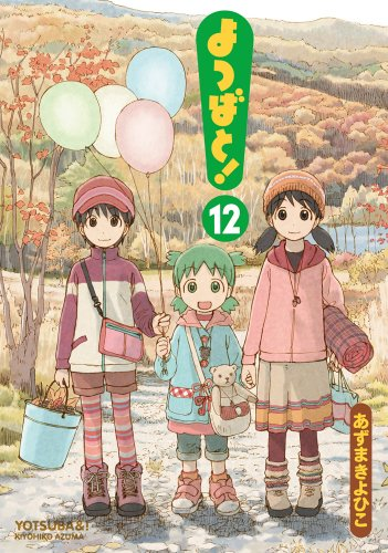 よつばと! 12 (電撃コミックス)の詳細を見る