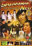 サラリーマンNEO Season3 VOL.2[DVD]