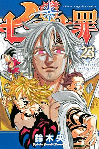 七つの大罪(23) (週刊少年マガジンコミックス)