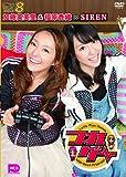 つれゲー Vol.8 加藤英美里&福原香織×SIREN [DVD]