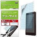 エレコム スマホ 液晶保護フィルム 汎用 フリーサイズ 防指紋 反射防止 日本製 P-FREEFLFH