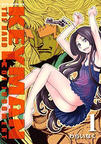 KEYMAN(1) (RYU COMICS)
