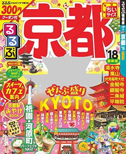 るるぶ京都'18 ちいサイズ (国内シリーズ小型)