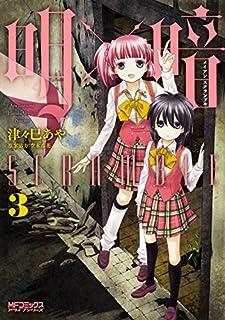 明×暗SCRAMBLE 3 (MFコミックス アライブシリーズ)