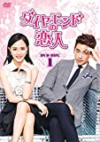 [DVD]ダイヤモンドの恋人 DVD-BOX1