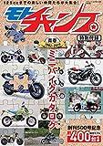 モトチャンプ 2019年 12月号 通巻500号記念号 【特別付録】1982 - 2019 ミニバイク カタログ  400台掲載! 画像
