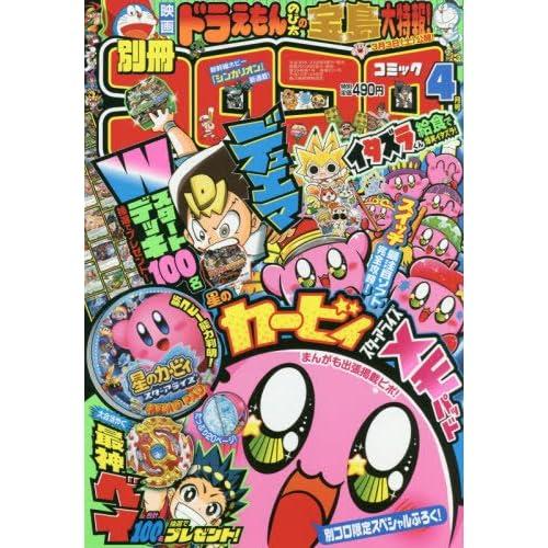 別冊コロコロコミック 2018年 04 月号 [雑誌]