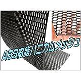 ABS樹脂 ハニカムメッシュネット黒/グリルネット/エアロ加工/六角C