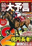 競馬大予言 11年春G1佳境号 G1特集:天皇賞・春&NHKマイル&ヴィクトリアM&2011 (SAKURA・MOOK 20)