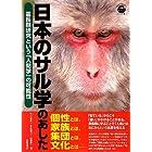 日本のサル学のあした―霊長類研究という「人間学」の可能性 (WAKUWAKUときめきサイエンスシリーズ 3)