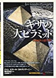 ギザの大ピラミッド:5000年の謎を解く (「知の再発見」双書) 画像