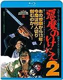 悪魔のいけにえ2 [Blu-ray]