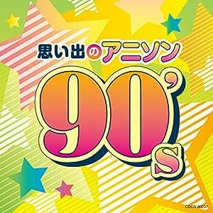 ザ・ベスト 思い出のアニソン 90's