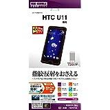 ラスタバナナ HTC U11 HTV33 フィルム 指紋・反射防止(アンチグレア) エイチティーシー ユーイレブン 液晶保護フィルム T847HTV33