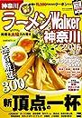 ラーメンウォーカームック ラーメンWalker神奈川 2016