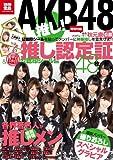 AKB48 推し! (別冊宝島) (別冊宝島  カルチャー&スポーツ)
