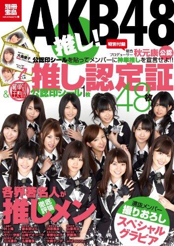 AKB48 推し! (別冊宝島) (別冊宝島  カルチャー&スポーツ)の詳細を見る