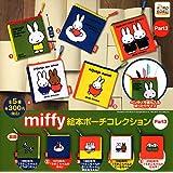 ミッフィー miffy 絵本ポーチコレクション Part.3 [全5種セット(フルコンプ)]