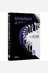 The Push Paperback