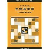 生物系薬学 I(スタンダード薬学シリーズII-4): 生命現象の基礎 (スタンダード薬学シリーズ2)