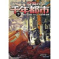 旋舞の千年都市〈下〉 (創元SF文庫)